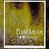 Tenshogi by Planetarium