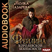 The Maid of Honor of Royal Security. Book III [Russian Edition] | Molka Lazareva