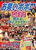 お笑いポポロ 2009年 02月号 [雑誌]