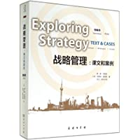 战略管理:课文和案例(第9版)(英文版)