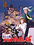 Lupin the 3rd: The Castle of Cagliostro (Japanese Ver.)