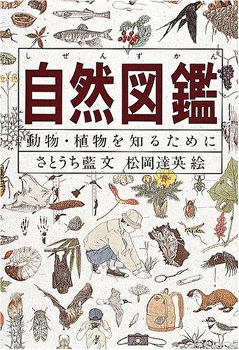 『自然図鑑―動物・植物を知るために』(福音館書店)
