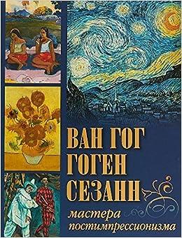 gogen  Van Gog, Gogen, Sezann. Mastera postimpressionizma: Irina Osipova ...