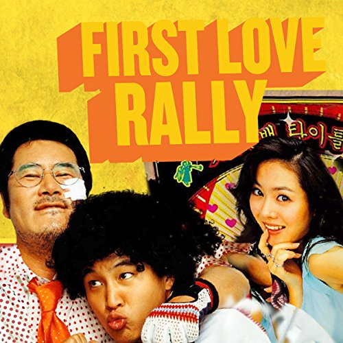 First Love Rally (First Testosterone)