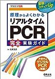 原理からよくわかるリアルタイムPCR完全実験ガイド (実験医学別冊 最強のステップUPシリーズ)