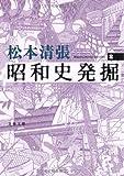昭和史発掘<新装版> 2 (文春文庫)