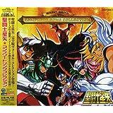 Saint Seiya Complete Song Coll [Import USA]