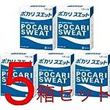 ポカリスエット ポカリスウェット粉末【 1 箱1リットル用分包74G×5袋パック】×5箱