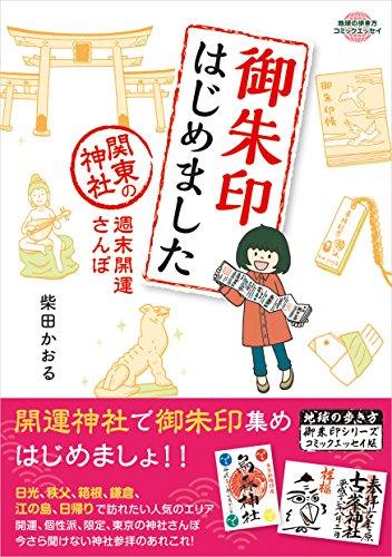 御朱印はじめました 関東の神社 週末開運さんぽ (地球の歩き方コミックエッセイ)