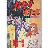 New Karate Jigokuhen 7 (KC Special) (1989) ISBN: 4061014420 [Japanese Import]