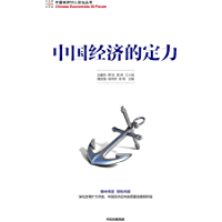 中国经济的定力