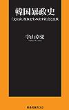 韓国暴政史 「文在寅」現象を生み出す社会と民族 (扶桑社BOOKS新書)