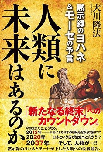 人類に未来はあるのか 黙示録のヨハネ&モーセの予言 公開霊言シリーズ