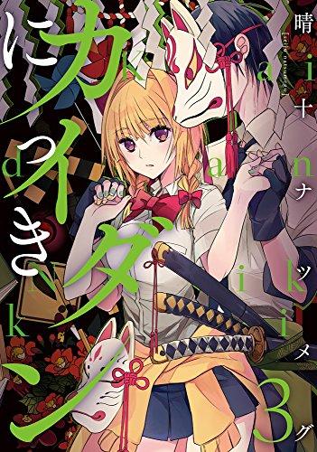 カイダンにっき (3) (電撃コミックスNEXT)