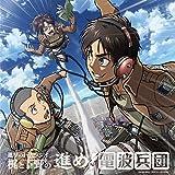 SHINGEKI NO KYOJIN RADIO KAJI TO SHIMONO NO SUSUME! DENPAHEIDAN 007(+CD-ROM)