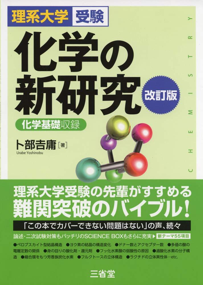 化学のおすすめ参考書・問題集『化学の新研究』