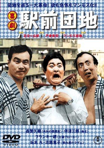 Japanese Movie - Kigeki Ekimae Danchi [Japan DVD] TDV-24652D