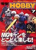 電撃 HOBBY MAGAZINE (ホビーマガジン) 2006年 07月号 [雑誌]