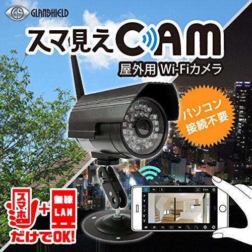 グランシールド GS-SMC010 スマ見えCAM [防水Wi-Fiカメラ] B01N6U4TNI