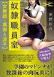 奴隷職員室【女教師・真由と涼子】 (フランス書院文庫X)