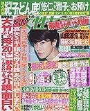 週刊女性セブン 2018年 9/20 号 [雑誌]