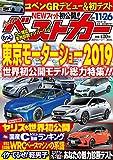 ベストカー 2019年 11/26 号 [雑誌]