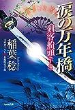 涙の万年橋: 剣客船頭(十七) (光文社時代小説文庫)
