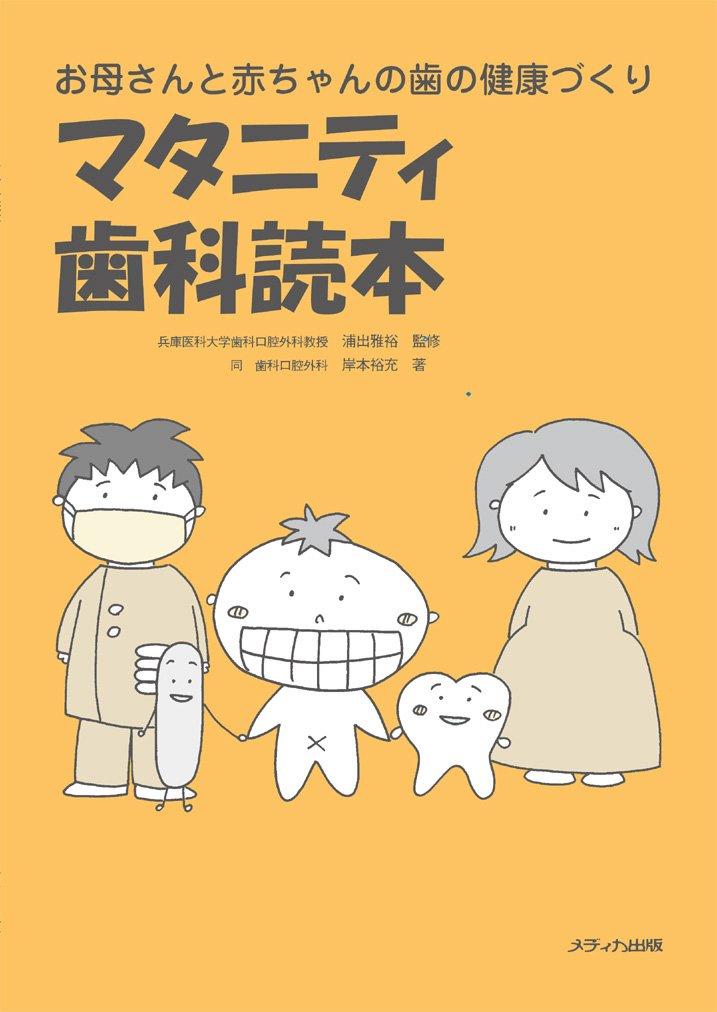 マタニティ歯科読本―お母さんと...