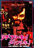 リブ・フリーキー!ダイ・フリーキー! デラックス・エディション [DVD]
