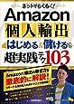 Amazon個人輸出はじめる&儲ける超実践テク103