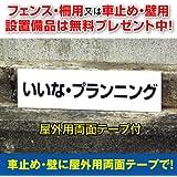 駐車場用 看板 名前札 社名札 オリジナル制作 10文字以内 (30センチ×8センチ)