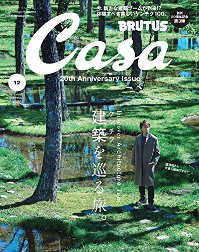 Casa BRUTUS 最新号 表紙画像