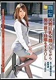 職女。18 [DVD]