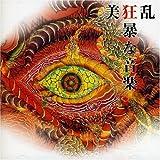 A Violent Music by Bi Kyo Ran (2007-01-01)
