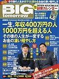 BIG tomorrow(ビッグトゥモロー) 2016年 02 月号 [雑誌]