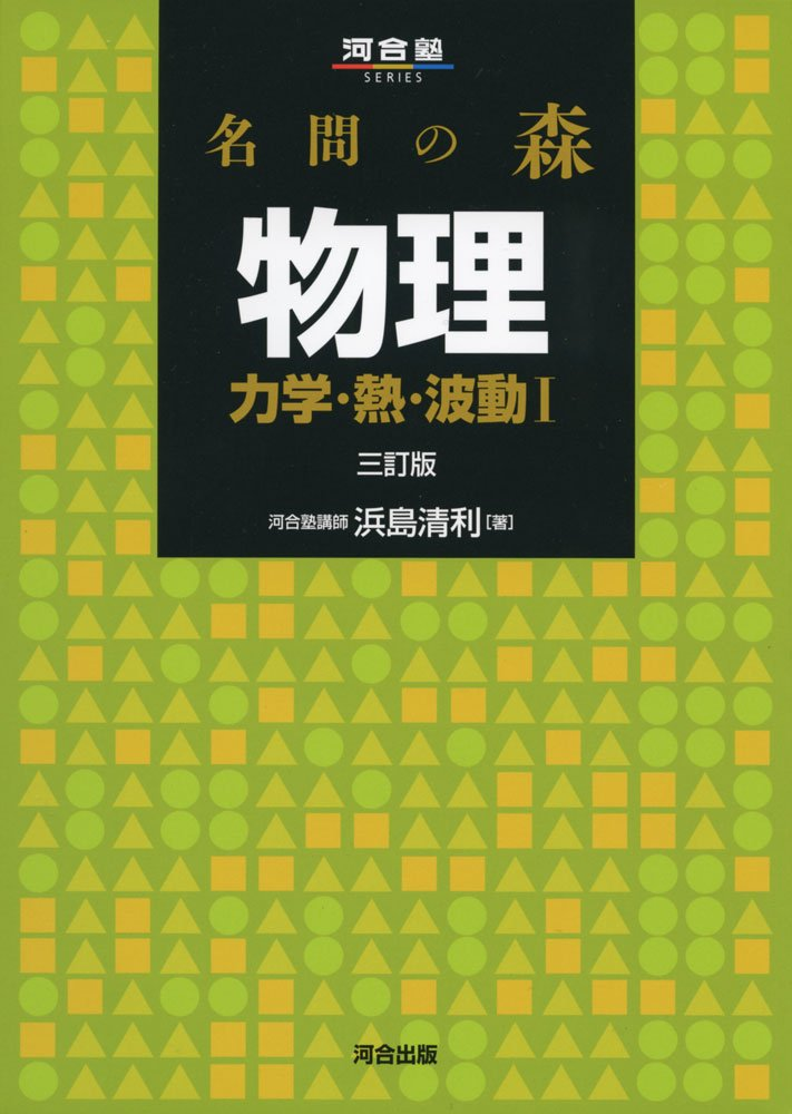 物理のおすすめ参考書・問題集『名門の森 物理』