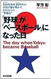 「野球」が「ベースボール」になった日