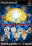 SIMPLE2000シリーズ Vol.66 THE パーティー右脳クイズ
