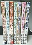 それでも僕は君が好き コミック 全7巻完結セット (講談社コミックス)