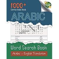 Arabic: Arabic Word Search Book: Large print, 1000+ Common Arabic Words, Arabic Word Search Puzzles For Adults And Kids…