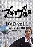 ブギウギ専務DVD vol.1 ブギウギ 奥の細道 ~旅立ちの章~
