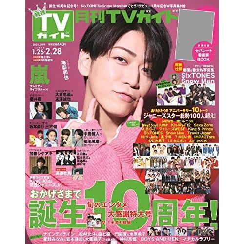 月刊TVガイド 2021年 3月号 表紙画像
