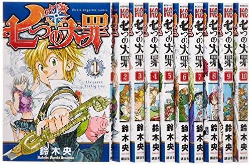 七つの大罪 The Seven Deadly Sins コミック 1-10巻セット (週刊少年マガジンKC)