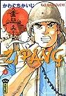 Zipang, tome 2 par Kawaguchi