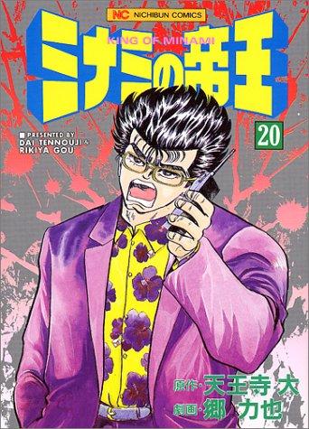 ミナミの帝王 20 (ニチブンコミックス)