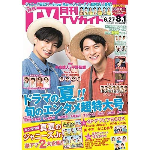 月刊TVガイド 2020年8月号 表紙画像