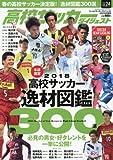 高校サッカーダイジェストVOL.24 2018年 6/27 号 [雑誌]: ワールドサッカーダイジェスト 増刊