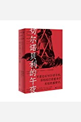 Midnight in Chernobyl (Chinese Edition) Paperback