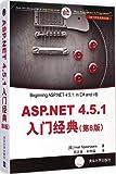 ASP.NET 4.5.1入门经典(第8版)