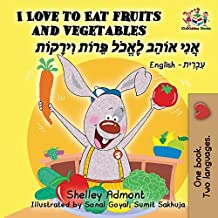 I Love to Eat Fruits and Vegetables: English Hebrew